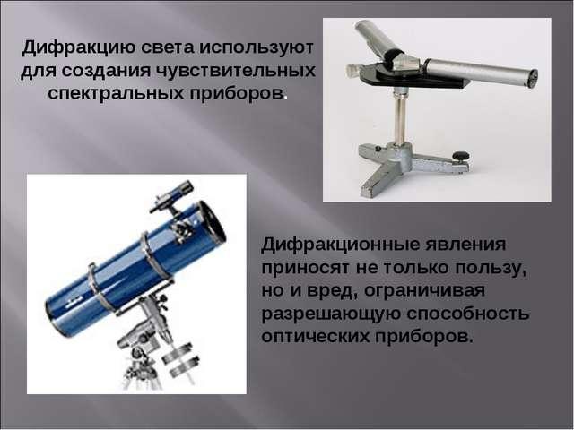 Дифракцию света используют для создания чувствительных спектральных приборов....