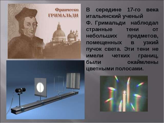 В середине 17-го века итальянский ученый Ф. Гримальди наблюдал странные тени...