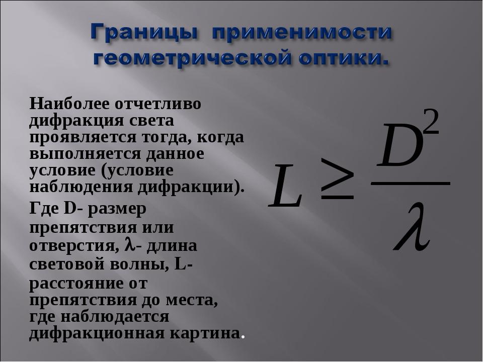 Наиболее отчетливо дифракция света проявляется тогда, когда выполняется данно...