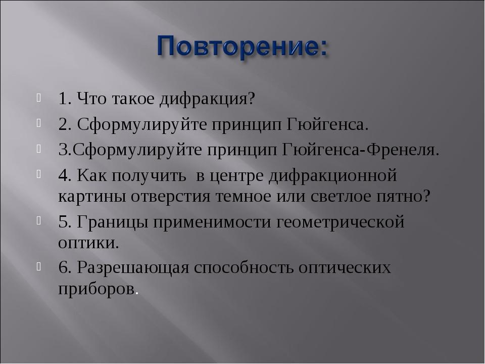 1. Что такое дифракция? 2. Сформулируйте принцип Гюйгенса. 3.Сформулируйте пр...
