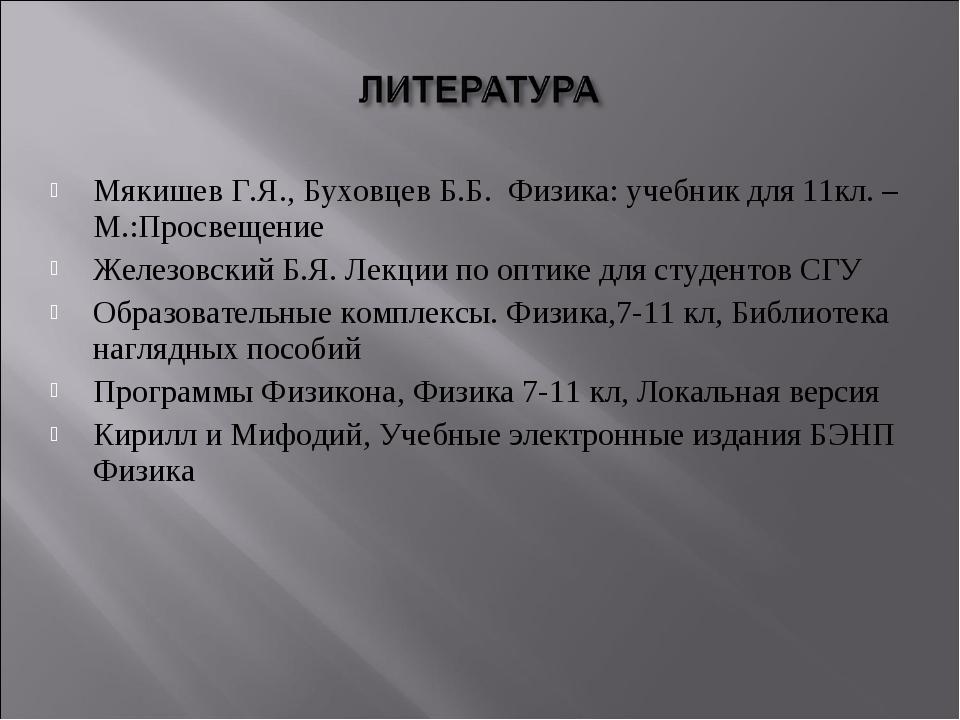 Мякишев Г.Я., Буховцев Б.Б. Физика: учебник для 11кл. – М.:Просвещение Железо...