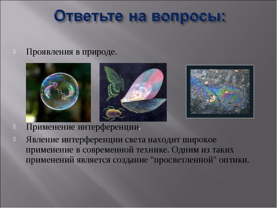 Проявления в природе. Применение интерференции. Явление интерференции света...