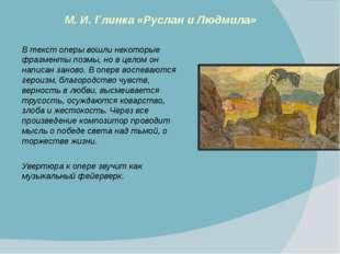 В текст оперы вошли некоторые фрагменты поэмы, но в целом он написан заново.