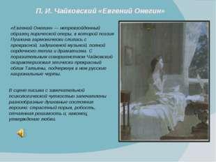 «Евгений Онегин» — непревзойденный образец лирической оперы, в которой поэзия