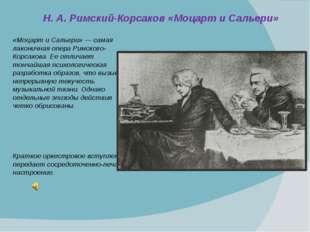 «Моцарт и Сальери» — самая лаконичная опера Римского-Корсакова. Ее отличает т