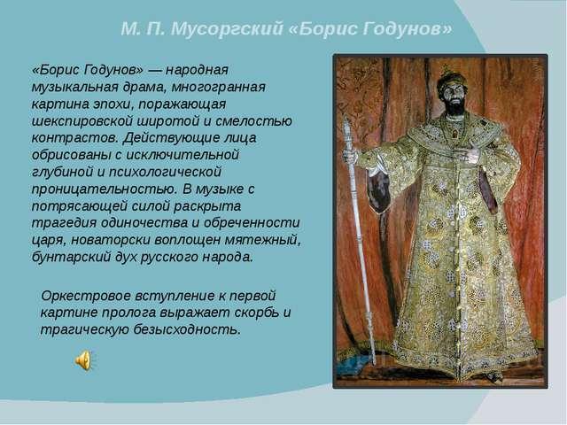 М. П. Мусоргский «Борис Годунов» М. П. Мусоргский «Борис Годунов»