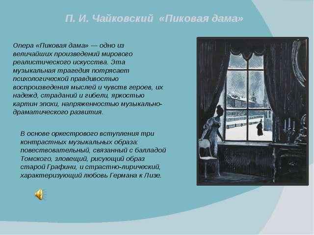 Опера «Пиковая дама» — одно из величайших произведений мирового реалистическо...