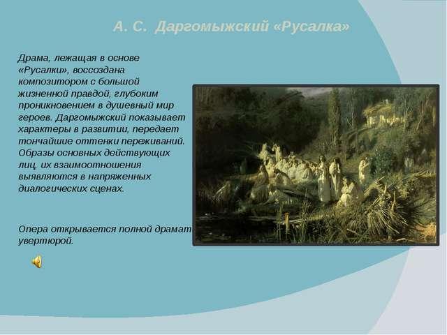 Драма, лежащая в основе «Русалки», воссоздана композитором с большой жизненно...
