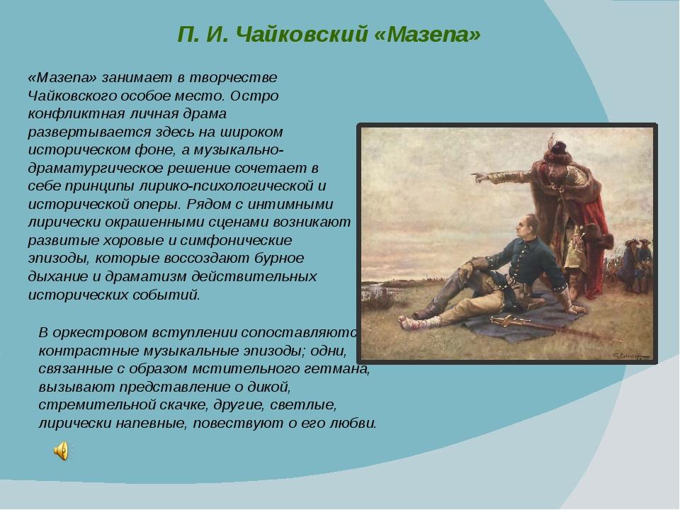 «Мазепа» занимает в творчестве Чайковского особое место. Остро конфликтная ли...