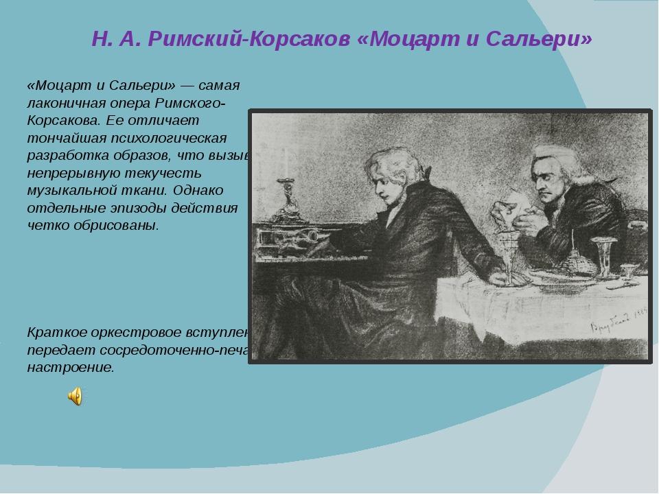 «Моцарт и Сальери» — самая лаконичная опера Римского-Корсакова. Ее отличает т...