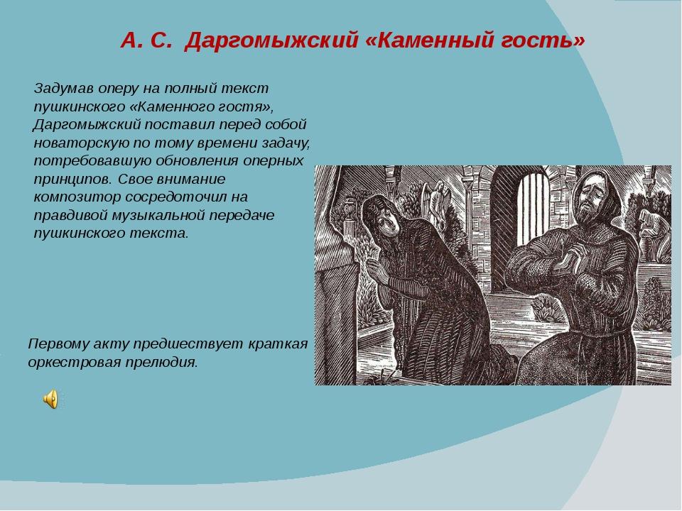 Задумав оперу на полный текст пушкинского «Каменного гостя», Даргомыжский пос...