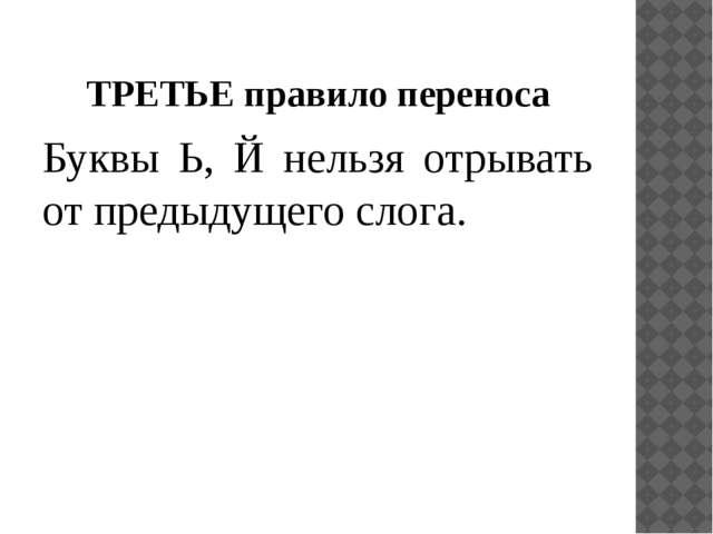 ТРЕТЬЕ правило переноса Буквы Ь, Й нельзя отрывать от предыдущего слога.