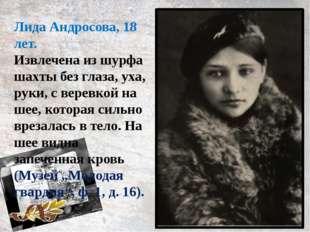 Лида Андросова, 18 лет. Извлечена из шурфа шахты без глаза, уха, руки, с вере