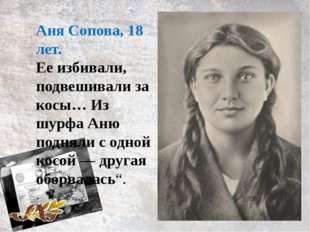 Аня Сопова, 18 лет. Ее избивали, подвешивали за косы… Из шурфа Аню подняли с