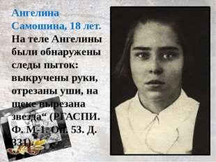 Ангелина Самошина, 18 лет. На теле Ангелины были обнаружены следы пыток: выкр