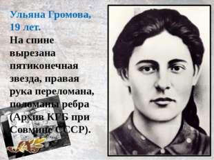Ульяна Громова, 19 лет. На спине вырезана пятиконечная звезда, правая рука пе