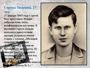 Сережа Тюленин, 17 лет. 27 января 1943 года Сергей был арестован. Вскоре забр