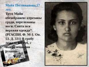 Майя Пегливанова,17 лет. Труп Майи обезображен: отрезаны груди, переломаны но
