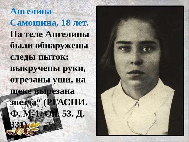 Ангелина Самошина, 18 лет. На теле Ангелины были обнаружены следы пыток: выкр...