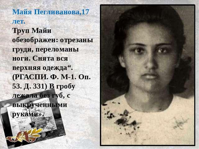 Майя Пегливанова,17 лет. Труп Майи обезображен: отрезаны груди, переломаны но...
