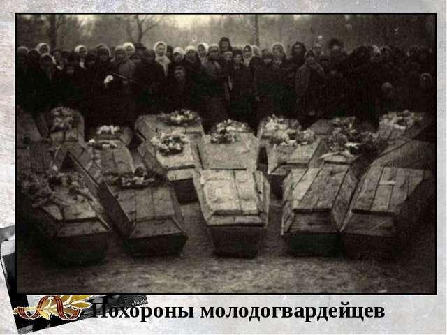 Похороны молодогвардейцев