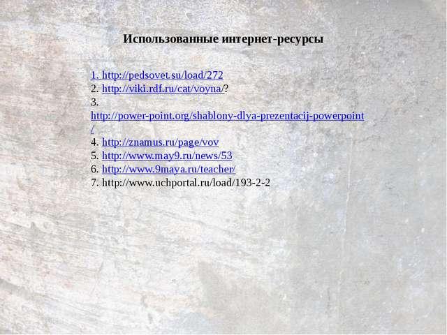 Использованные интернет-ресурсы 1. http://pedsovet.su/load/272 2. http://vik...