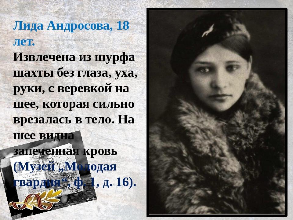 Лида Андросова, 18 лет. Извлечена из шурфа шахты без глаза, уха, руки, с вере...