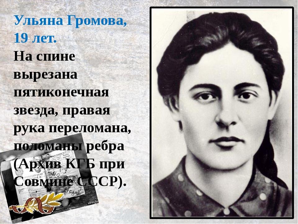 Ульяна Громова, 19 лет. На спине вырезана пятиконечная звезда, правая рука пе...