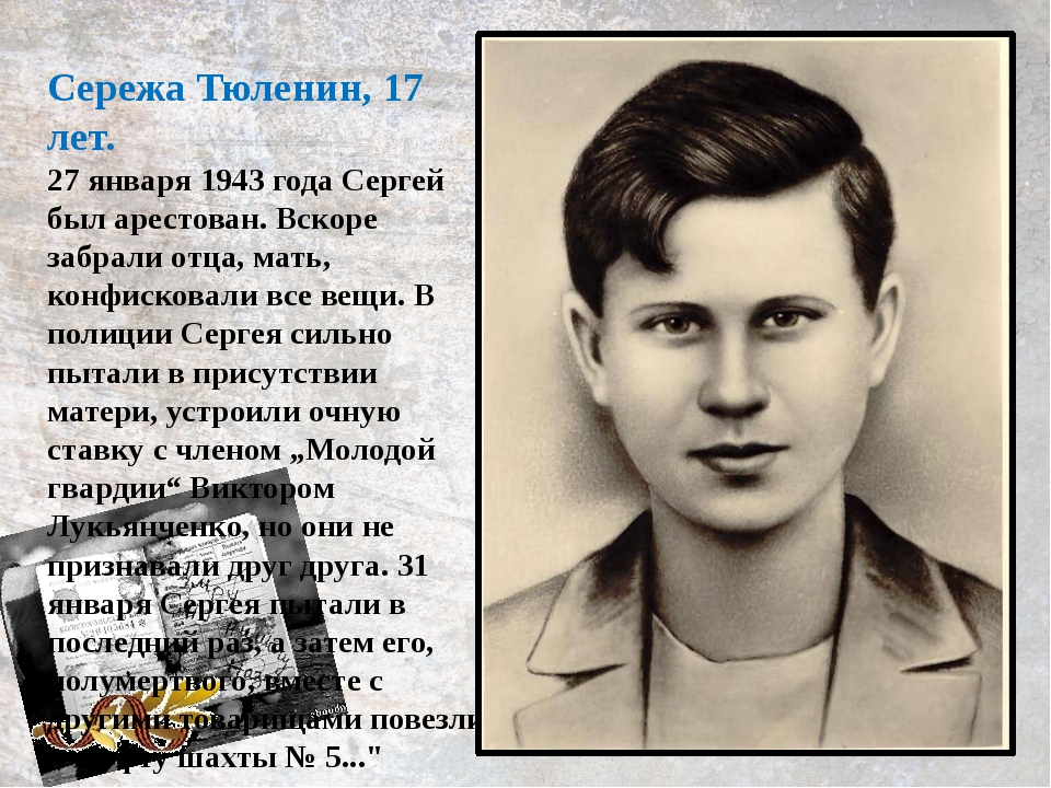 Сережа Тюленин, 17 лет. 27 января 1943 года Сергей был арестован. Вскоре забр...