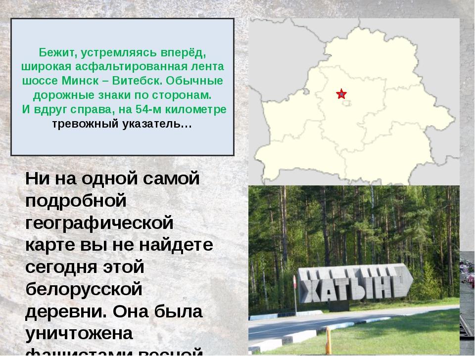 Бежит, устремляясь вперёд, широкая асфальтированная лента шоссе Минск – Вите...