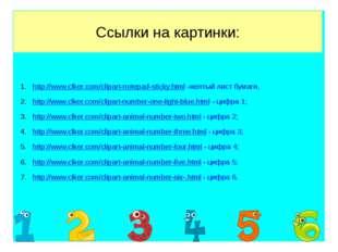Ссылки на картинки: http://www.clker.com/clipart-notepad-sticky.html -желтый