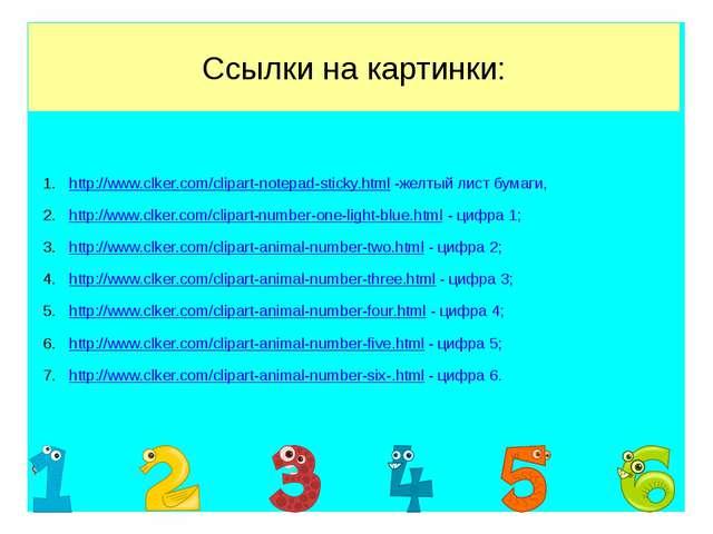Ссылки на картинки: http://www.clker.com/clipart-notepad-sticky.html -желтый...