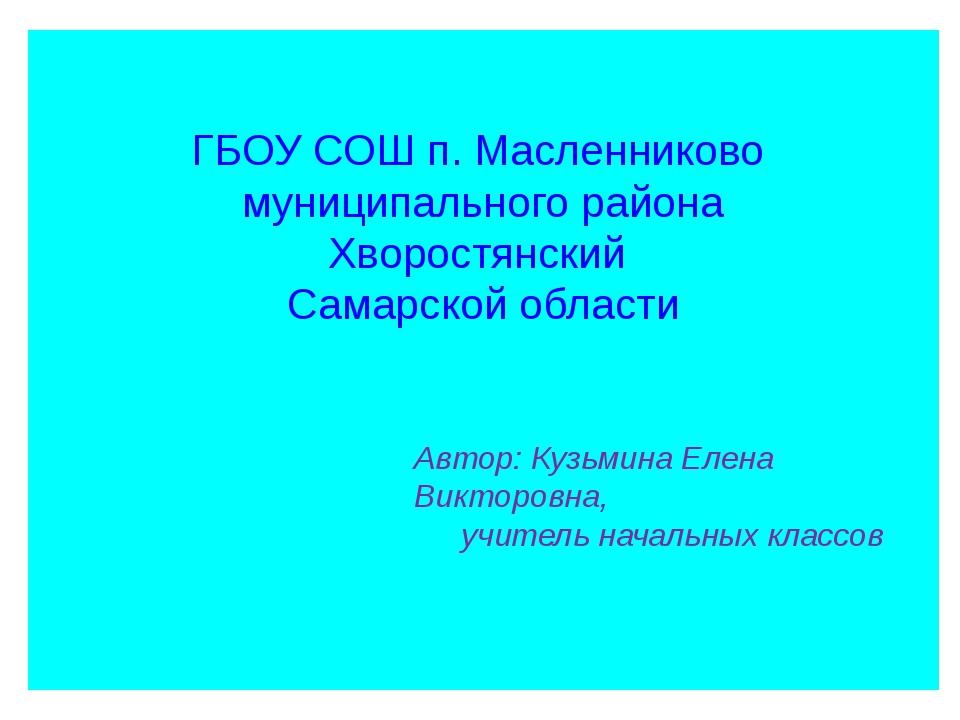 ГБОУ СОШ п. Масленниково муниципального района Хворостянский Самарской облас...