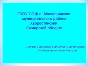 ГБОУ СОШ п. Масленниково муниципального района Хворостянский Самарской област