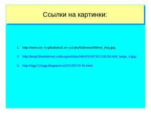 Ссылки на картинки: http://www.xn--5-gtba6ahck.xn--p1ai/u/dd/news/99/md_img.j