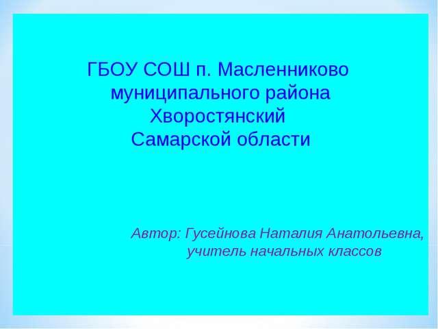 ГБОУ СОШ п. Масленниково муниципального района Хворостянский Самарской област...