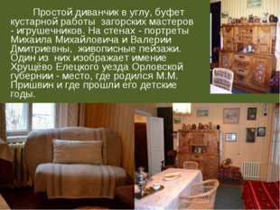 Простой диванчик в углу, буфет кустарной работы загорских мастеров - игрушеч