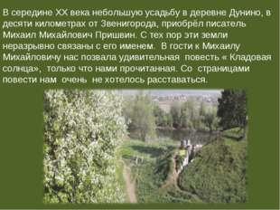 В середине XX века небольшую усадьбу в деревне Дунино, в десяти километрах о