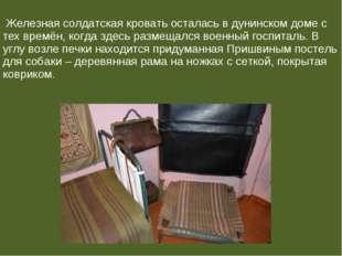 Железная солдатская кровать осталась в дунинском доме с тех времён, когда зд