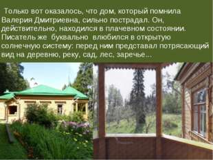 Только вот оказалось, что дом, который помнила Валерия Дмитриевна, сильно по