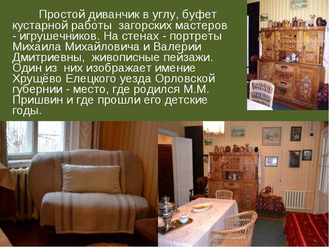 Простой диванчик в углу, буфет кустарной работы загорских мастеров - игрушеч...