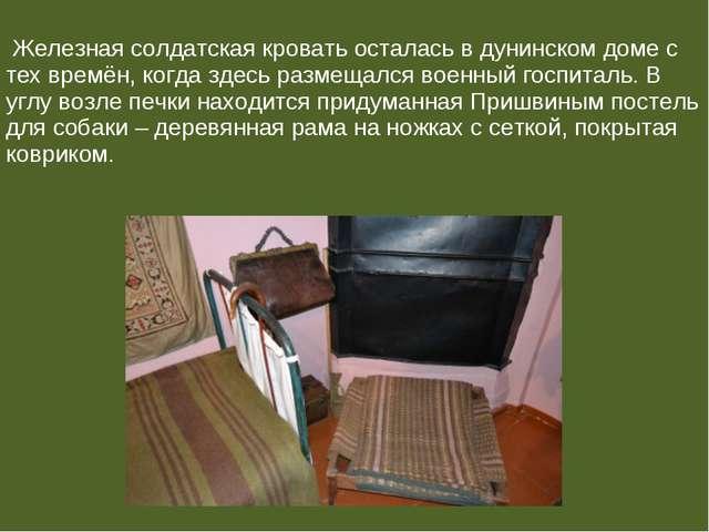 Железная солдатская кровать осталась в дунинском доме с тех времён, когда зд...