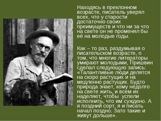 Находясь в преклонном возрасте, писатель уверял всех, что у старости достаточ...
