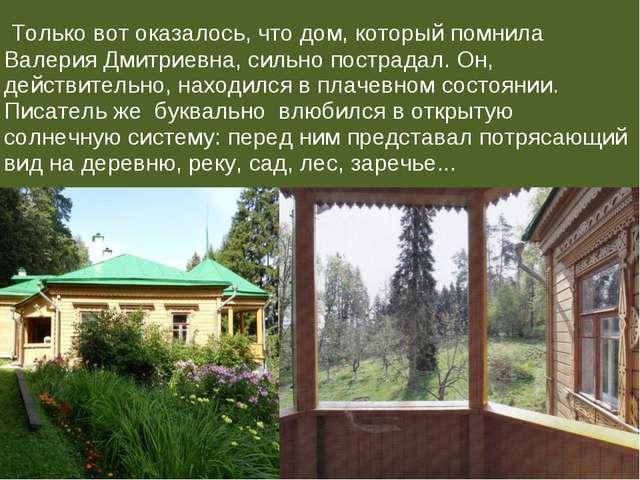 Только вот оказалось, что дом, который помнила Валерия Дмитриевна, сильно по...