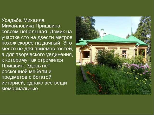 Усадьба Михаила Михайловича Пришвина совсем небольшая. Домик на участке сто н...