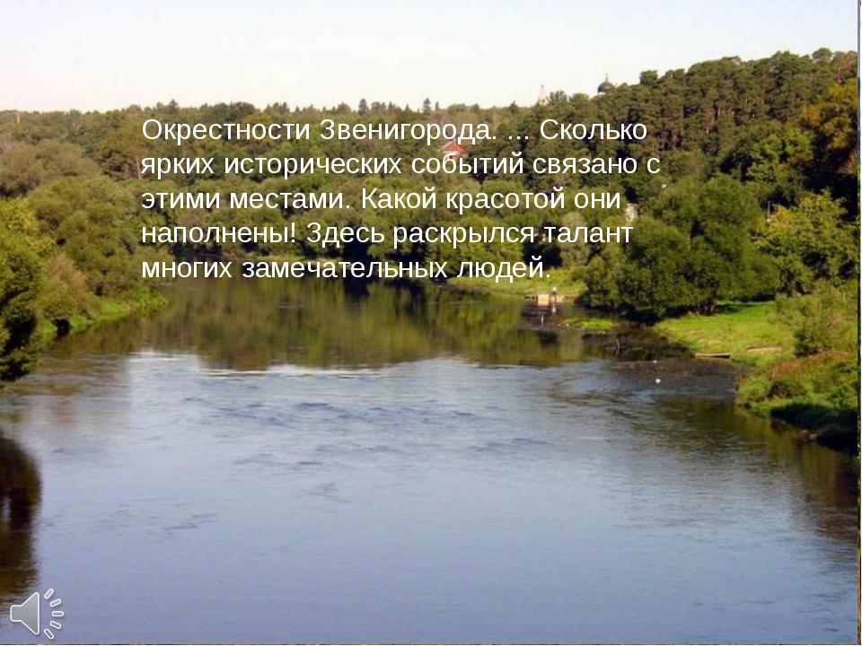 Окрестности Звенигорода. ... Сколько ярких исторических событий связано с эти...