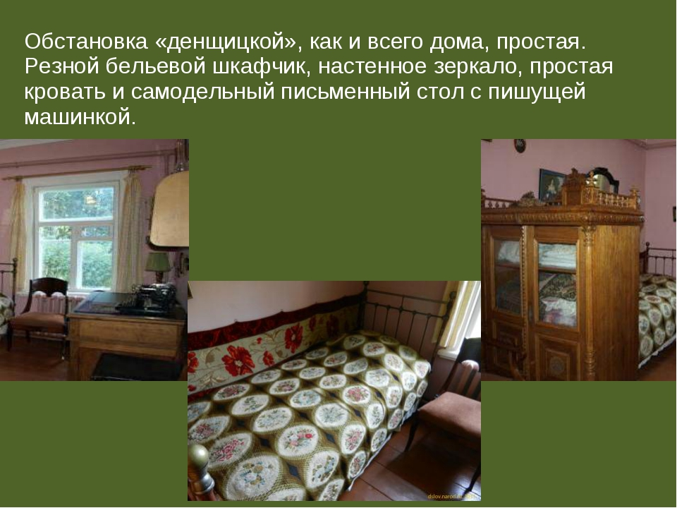 Обстановка «денщицкой», как и всего дома, простая. Резной бельевой шкафчик, н...