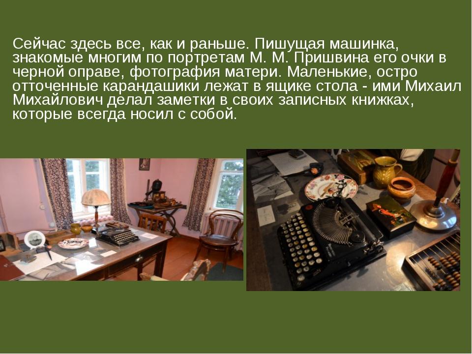 Сейчас здесь все, как и раньше. Пишущая машинка, знакомые многим по портретам...