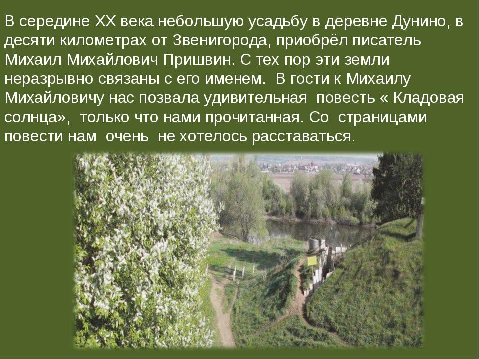 В середине XX века небольшую усадьбу в деревне Дунино, в десяти километрах о...