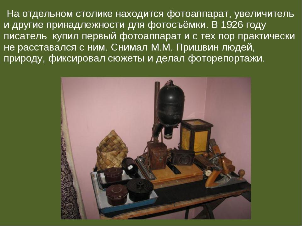 На отдельном столике находится фотоаппарат, увеличитель и другие принадлежно...